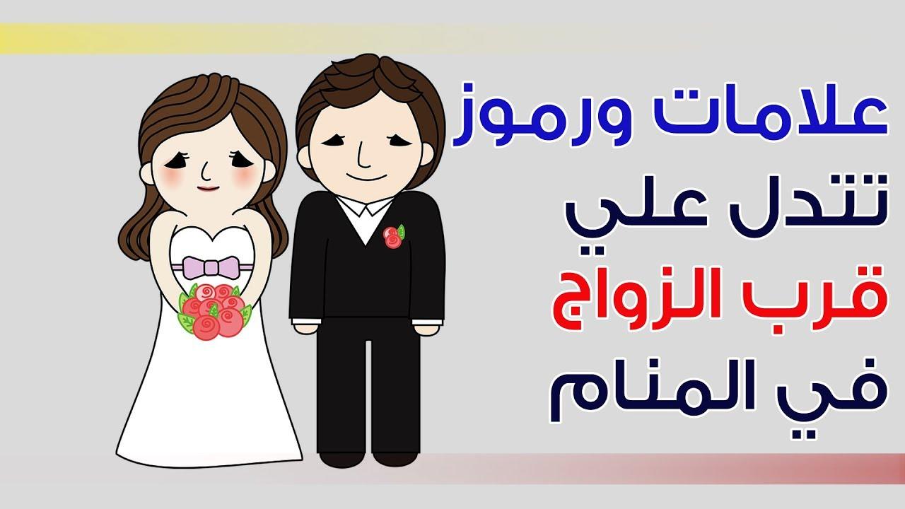 صورة اهم رموز في الاحلام تدل على الزواج عجيبة