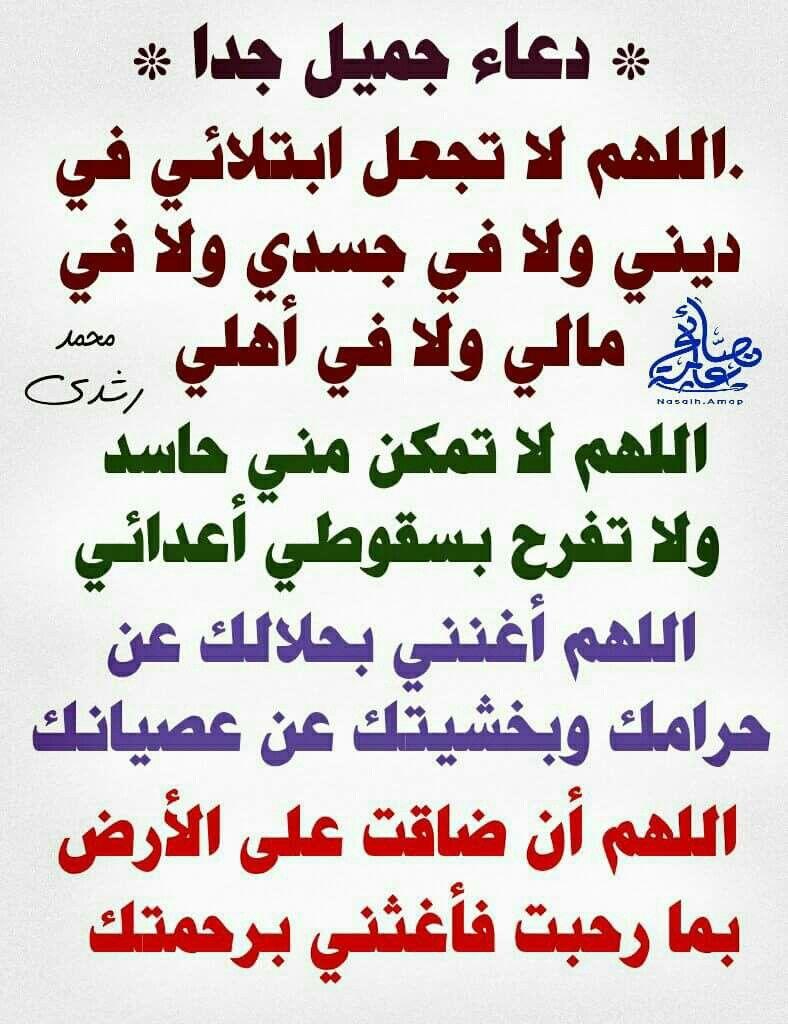 تحميل ادعية دينية مكتوبة Musiqaa Blog