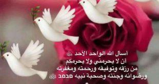صورة رسائل صباحية دينية للاصدقاء , الصداقه ورساله دينيه فى الصباح