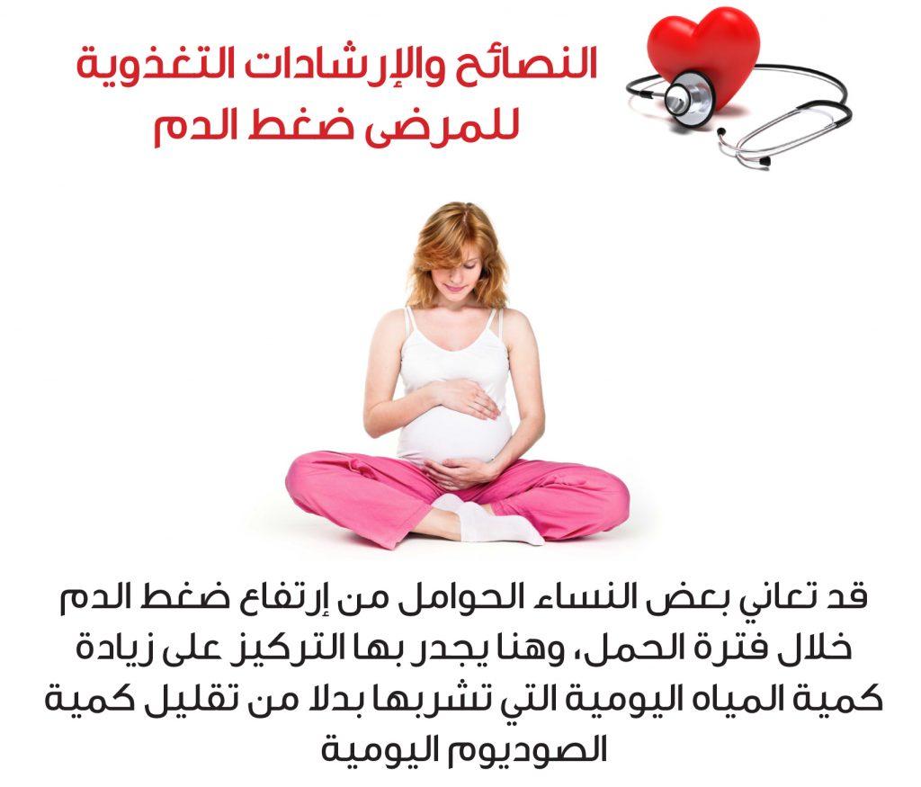 صور نصائح لمرضى ضغط الدم , اذا كنت تعاني من ارتفاع ضغط الدم ماذا تفعل؟