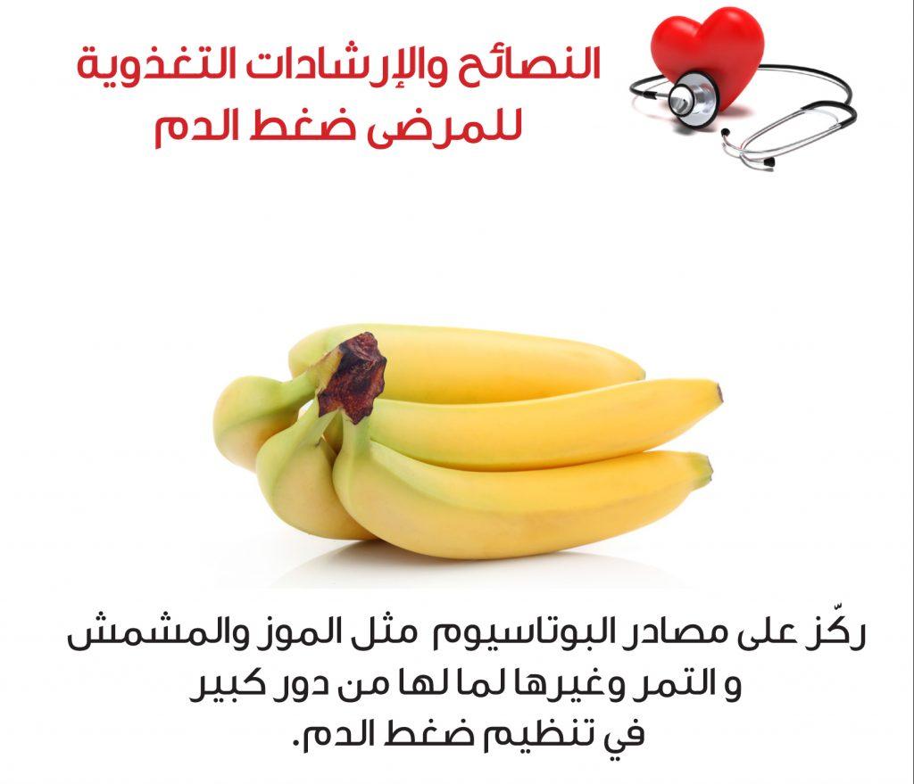 صورة نصائح لمرضى ضغط الدم , اذا كنت تعاني من ارتفاع ضغط الدم ماذا تفعل؟