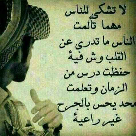 بالصور اشعار قصيره وحلوه , بيت شعر حساس 1516 13
