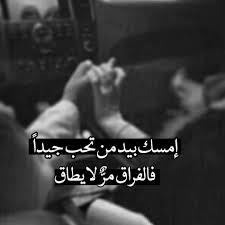 بالصور اشعار قصيره وحلوه , بيت شعر حساس 1516