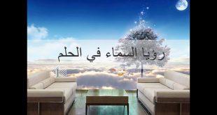 السماء في المنام , تفسير غريب لرؤيه السماء فى المنام