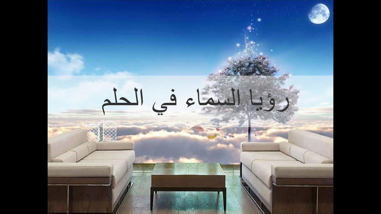 صور السماء في المنام , تفسير غريب لرؤيه السماء فى المنام