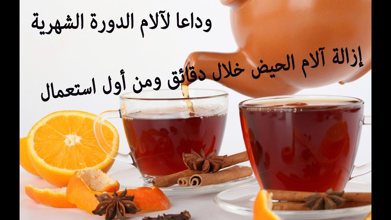 صورة وصفات للدورة الشهرية , افضل الماكولات والمشروبات اثناء الحيض