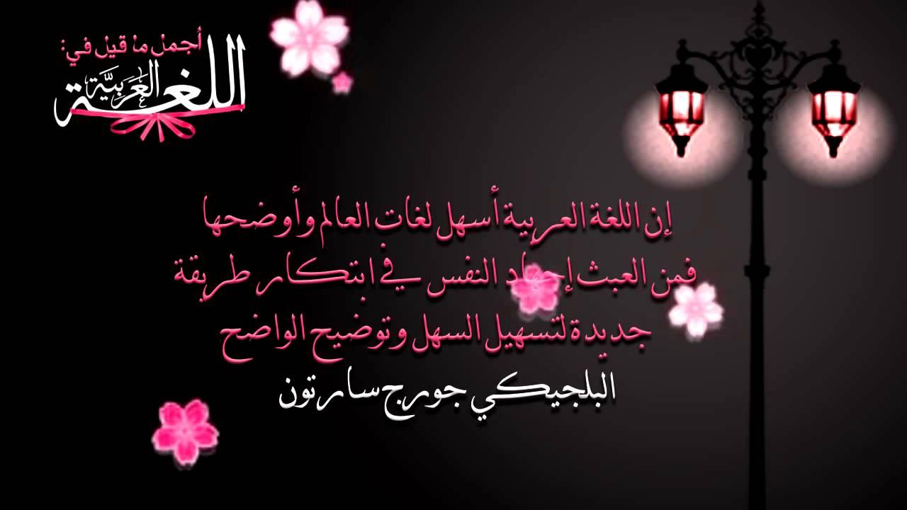 صورة من روائع اللغة العربية , اجمل ما في اللغة العربية 2508 1