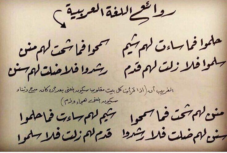 صورة من روائع اللغة العربية , اجمل ما في اللغة العربية 2508 2