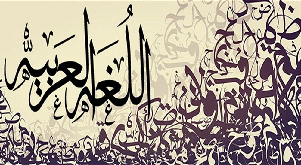 صورة من روائع اللغة العربية , اجمل ما في اللغة العربية 2508 3