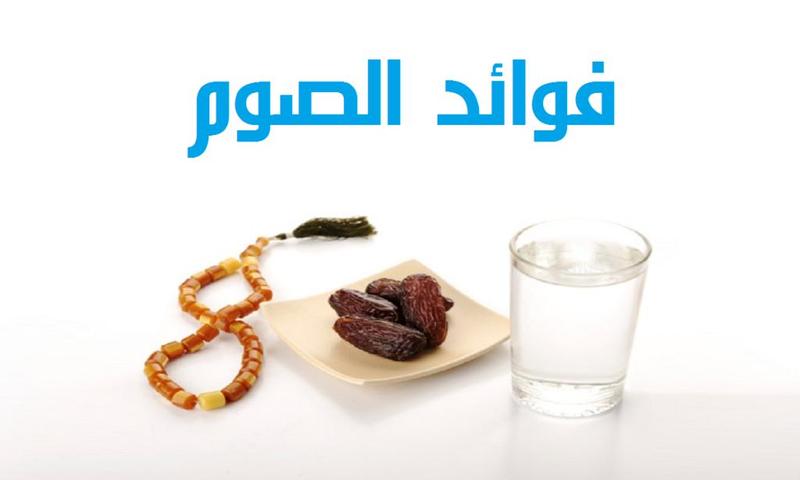 بالصور هل الصوم مفيد لمرضى السكر , اهمية الصيام لمن يعاني من مرض السكر 2511