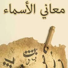 بالصور معنى اسم خزاري , تعريف اسم خزاري 2628 1