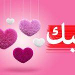 كلام جميل عن الحب , الحب وحلاوته