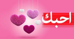 اجمل كلام قيل في الحب , اروع كلمات الحب الجذابة التي تشعرك بالرومانسية