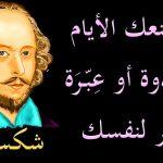من اقوال شكسبير
