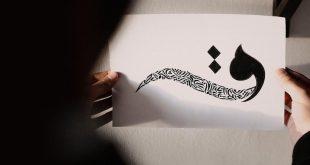 بالصور صور كل الحروف , تشكيلة رائعة للحروف تاخد العقل 3159 310x165