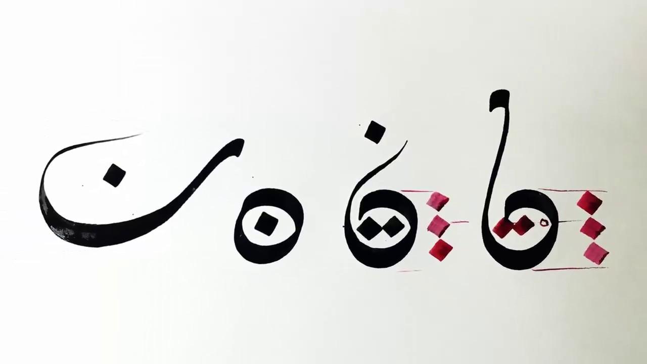 حرف ر مزخرف بالعربي