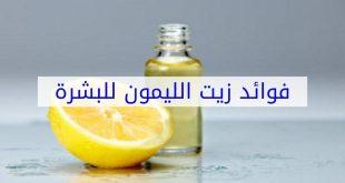 فوائد زيت الليمون للوجه , زيت الليمون للبشره
