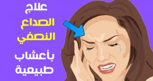 اسباب الصداع النصفي وعلاجه , كيفيه علاج الصداع