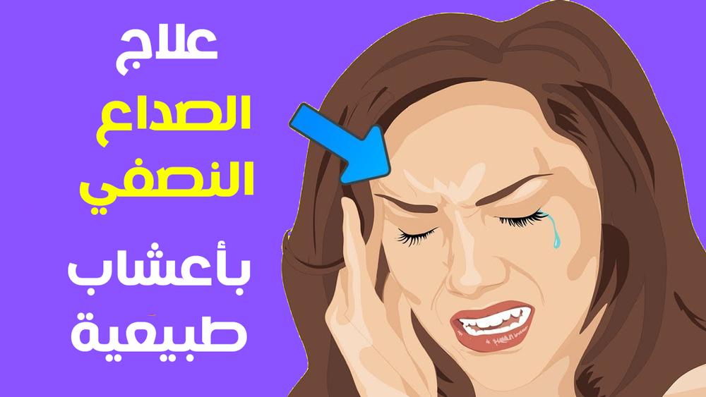 صورة اسباب الصداع النصفي وعلاجه , كيفيه علاج الصداع