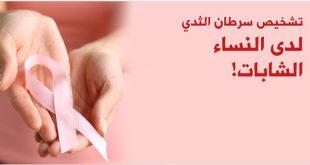 اعراض مرض سرطان الثدي عند المراة , سرطان الثدي وكيفيه علاجه