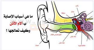 علاج لالم الاذن , كيفيه علاج الم الاذن