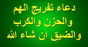 بالصور دعاء الدين والكرب , اجمل الادعيه والاحاديث 6543 3 310x165