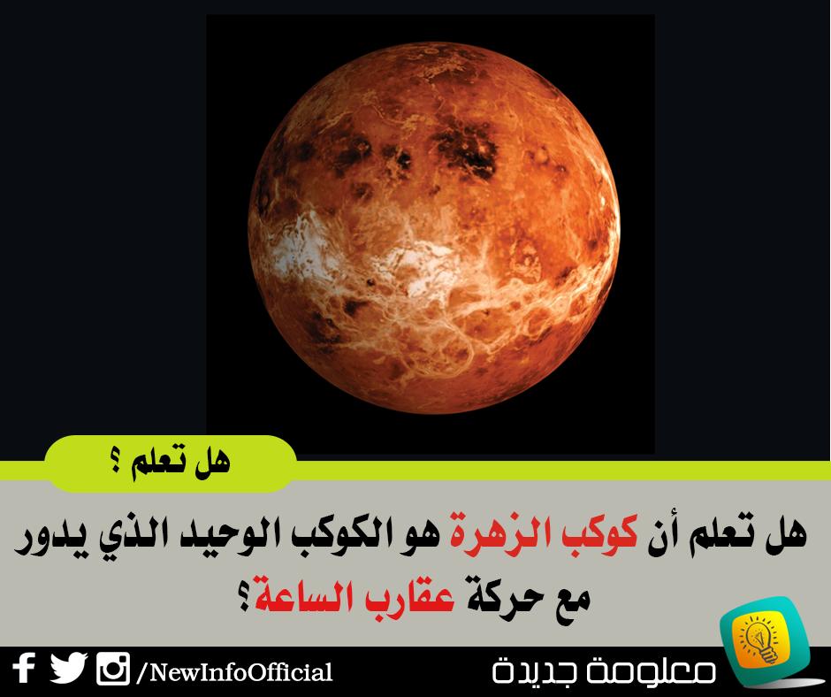 صور معلومات عن كوكب الزهرة , معلومه عن كوكب الزهره