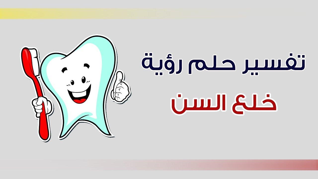 صورة تفسير خلع السن , رؤيه خلع الاسنان