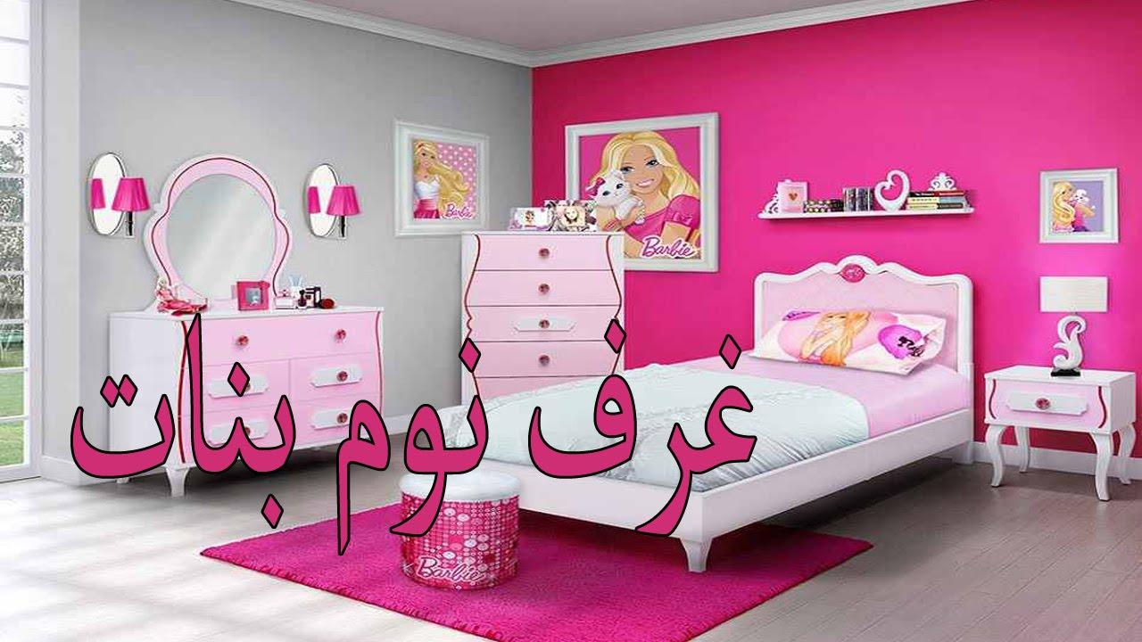 صور غرف بنا ت , احدث غرف بنات