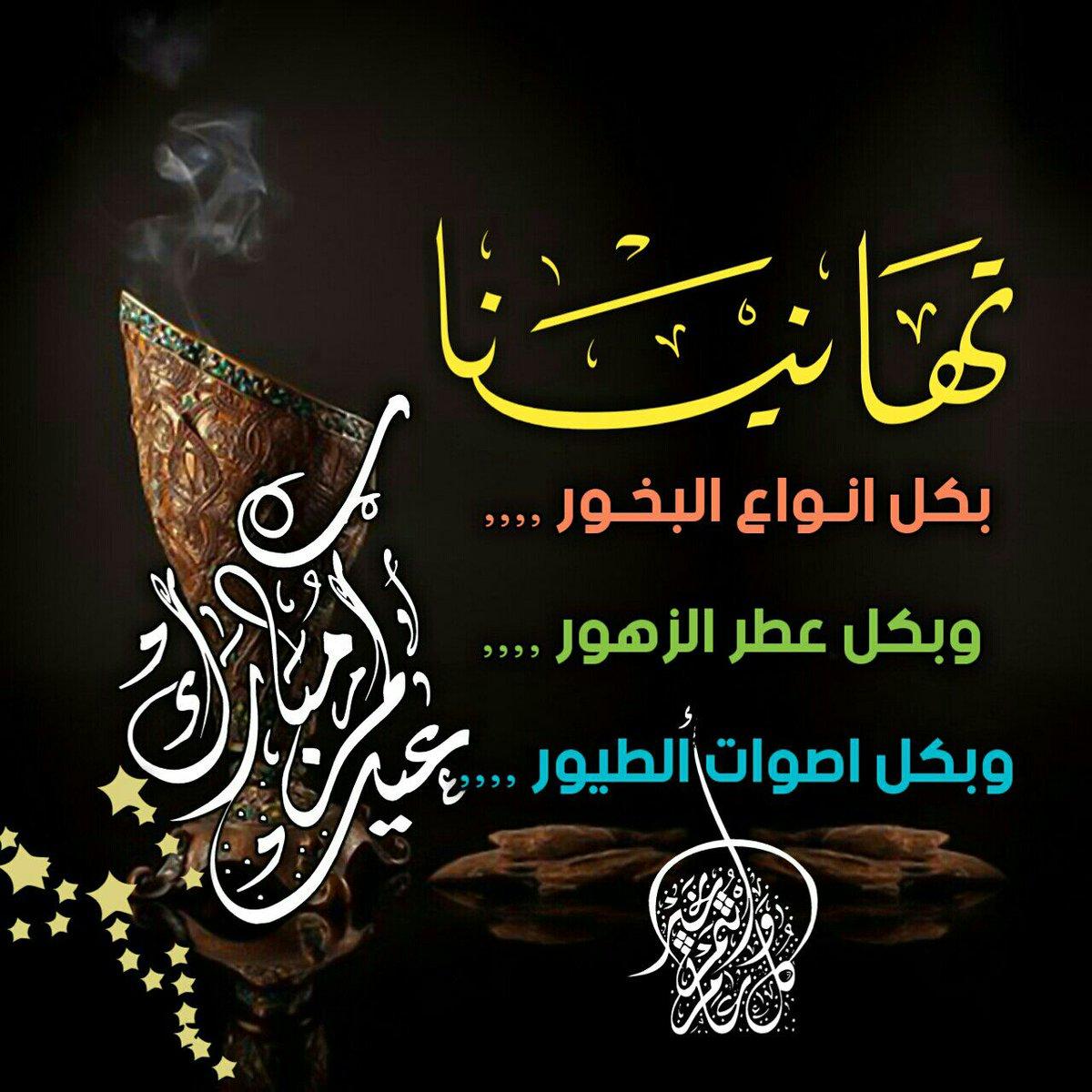 صورة رسائل تهنئة عيد الاضحى , رسائل العيد تفرح اهلينا unnamed file 269