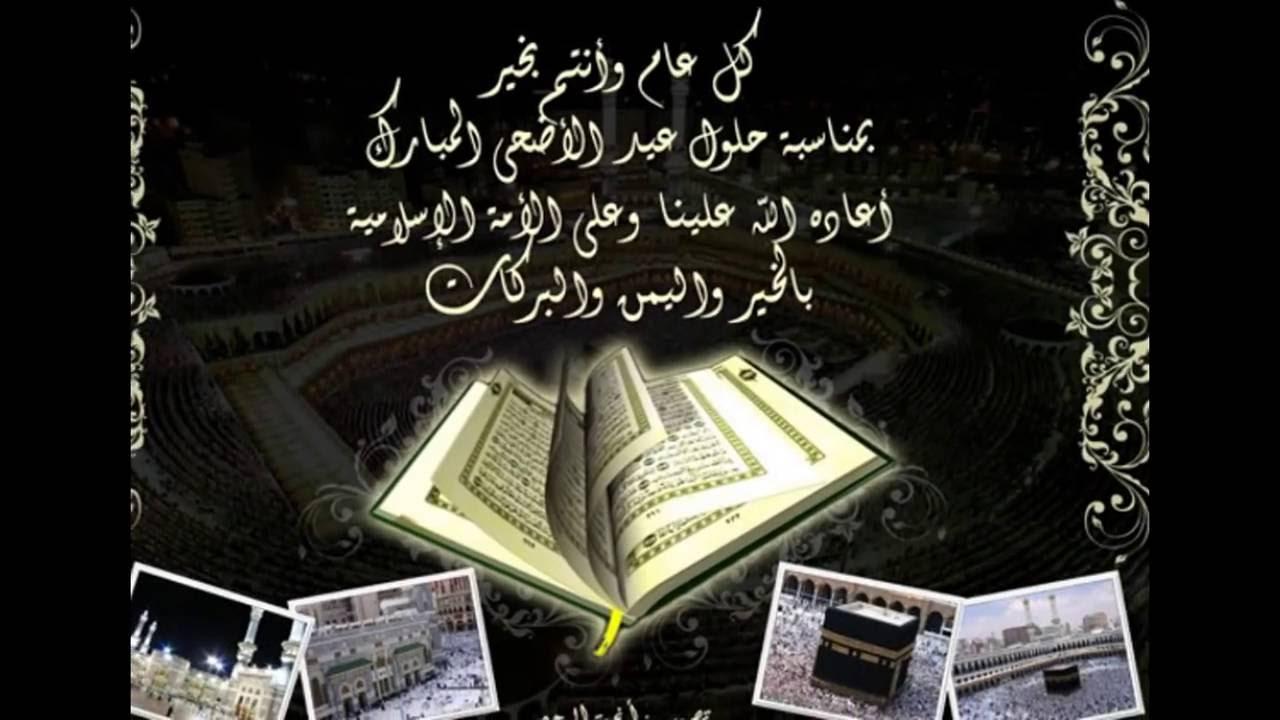 صورة رسائل تهنئة عيد الاضحى , رسائل العيد تفرح اهلينا unnamed file 270