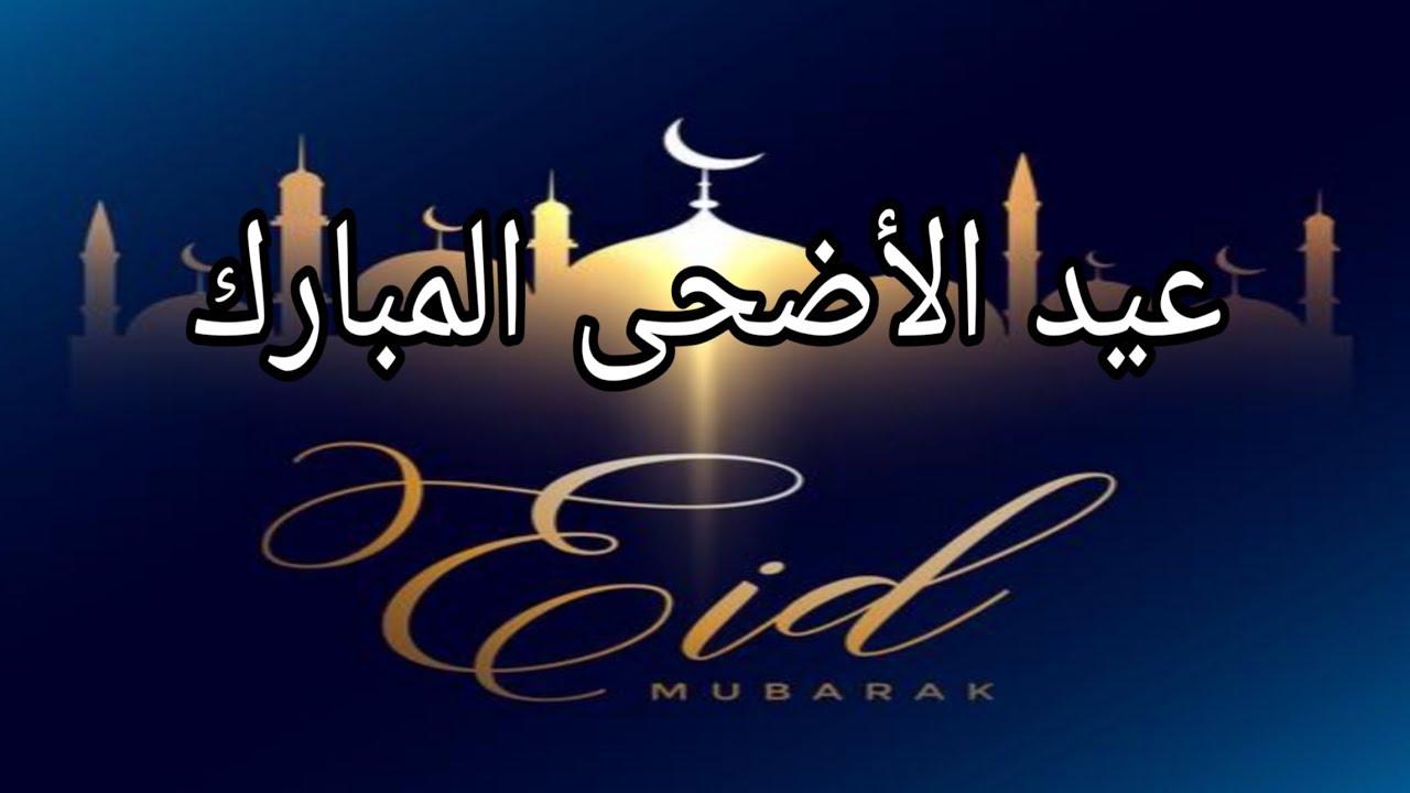 صورة رسائل تهنئة عيد الاضحى , رسائل العيد تفرح اهلينا unnamed file 271
