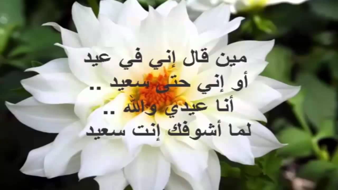 صورة رسائل تهنئة عيد الاضحى , رسائل العيد تفرح اهلينا unnamed file 272