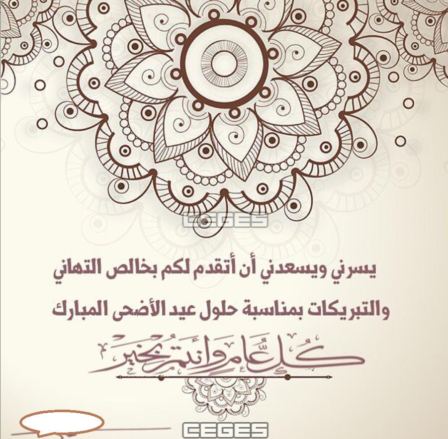 صورة رسائل تهنئة عيد الاضحى , رسائل العيد تفرح اهلينا unnamed file 5