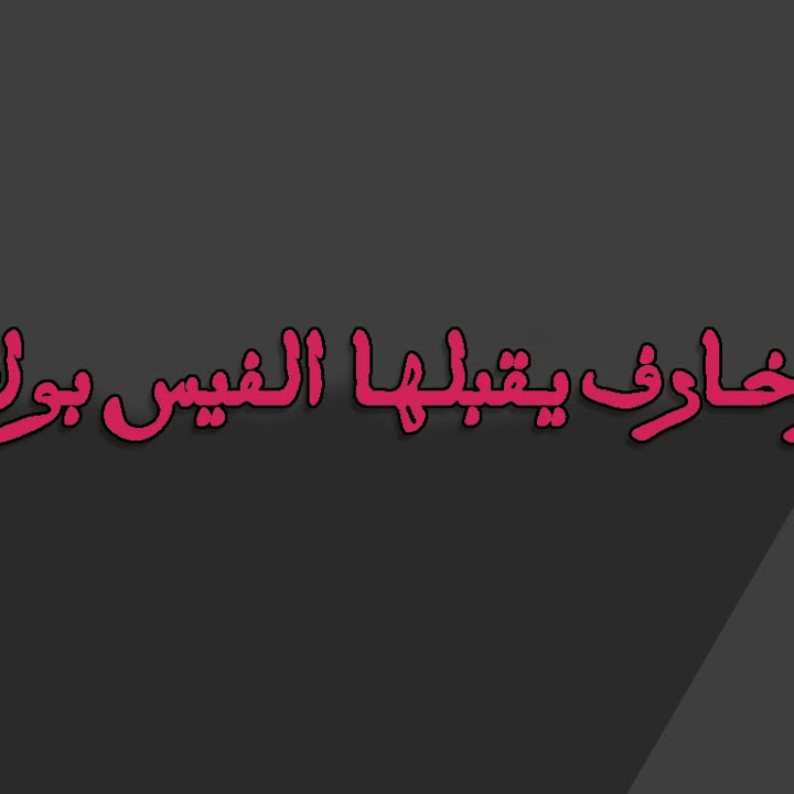 صور زخرفة اسماء يقبلها الفيس , كلمات باشكال وخروف مختلفه موجوده ويقبلها وتكتب على الفيس بوك