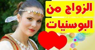 صورة الزواج في البوسنة , طريقه الزواج فى بلاد البوسنة