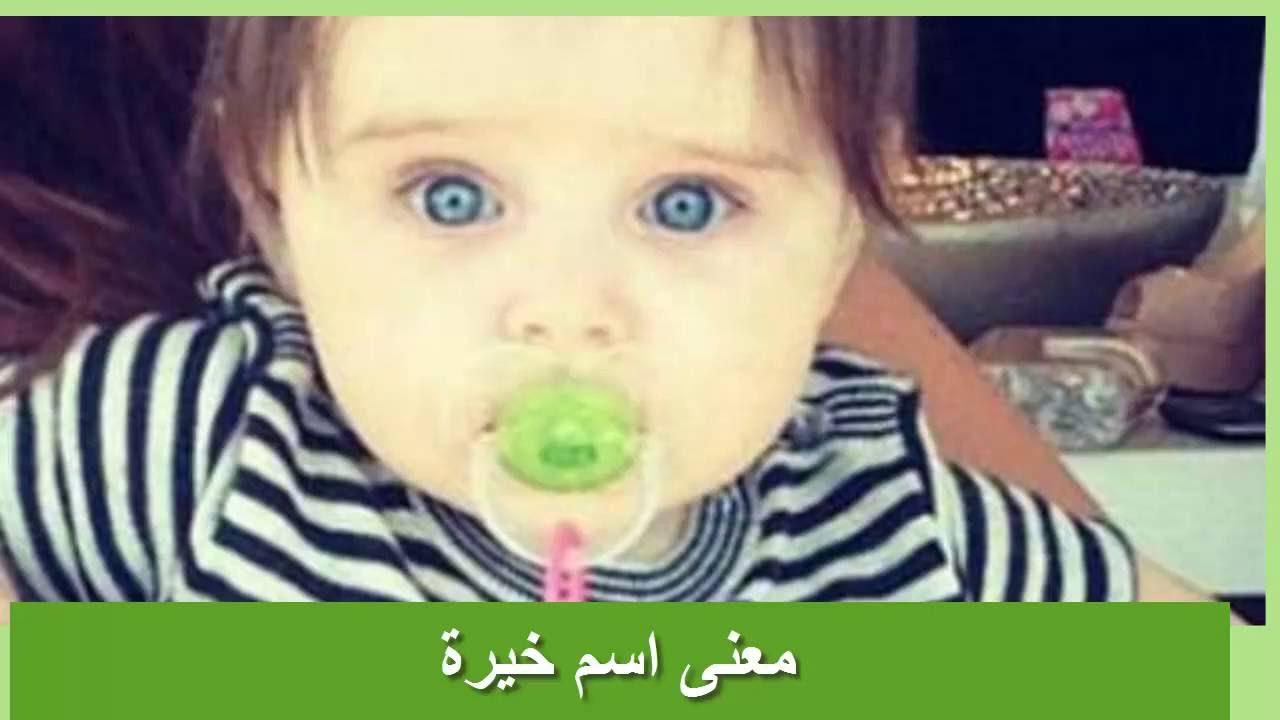 صورة اسم خيرة في المنام , رؤيه الاسماء فى المنام