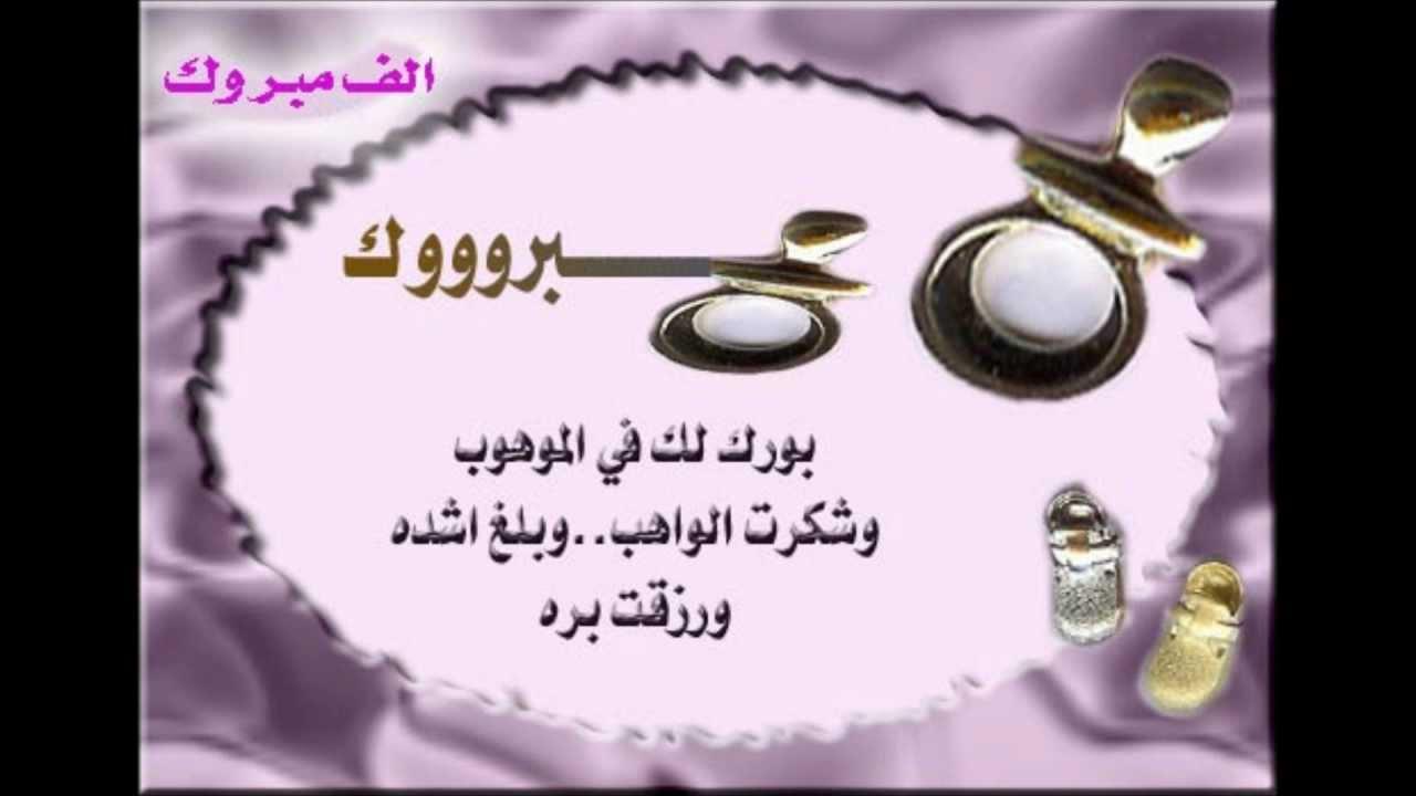 صورة تهنئة بالمولود اسلامية , المباركة بالمواليد بكلمات اسلاميه
