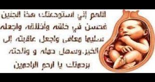 صور دعاء لحفظ الجنين من التشوهات , ادعيه وتقرب من الله لحفظ الجنين من اى شئ