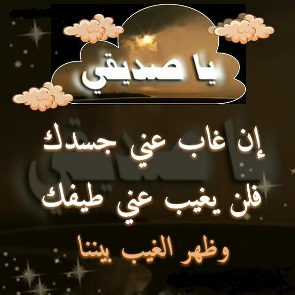 رسالة وداع الاصدقاء في الفيس بوك Risala Blog