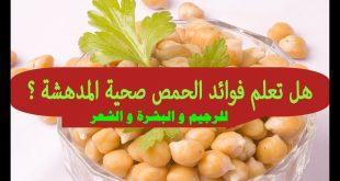 فوائد حمص الشام للتخسيس , حمص الشام وتاثيره على جسم الانسان وفوائده للتخسيس