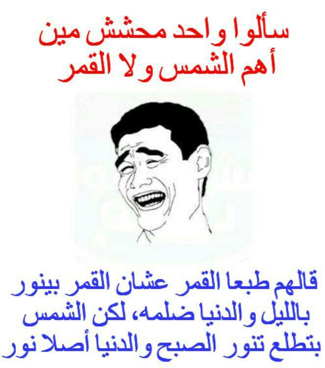 صور احلى كلام فيس بوك مضحك , الضحك والفكاهه من خلال الفيس بوك