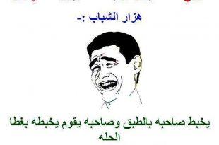 بالصور احلى كلام فيس بوك مضحك , الضحك والفكاهه من خلال الفيس بوك 1158 13 310x205