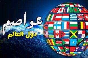 بالصور كم عدد الدول , العدد الذى لم تعرفه وتتفاجه به عن دول العالم 1188 3 310x205