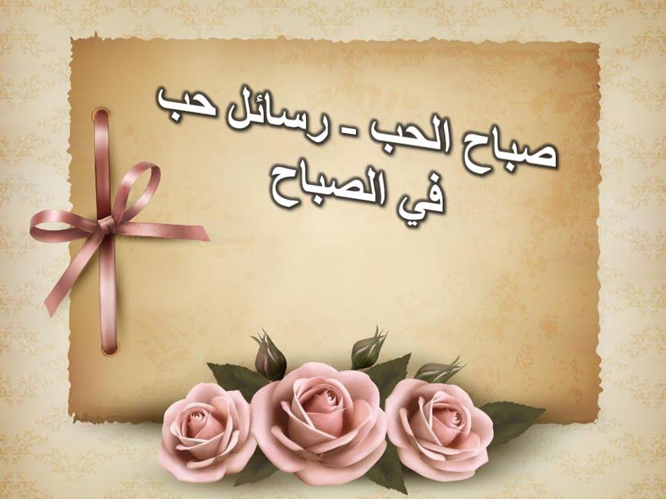 صورة رسائل الصباح حب , كلمات حب تقال فى الصباح