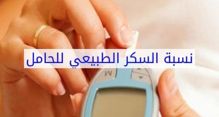 بالصور السكر الطبيعي للحامل , تنظيم السكر فى جسم الحامل 1235 3 310x165