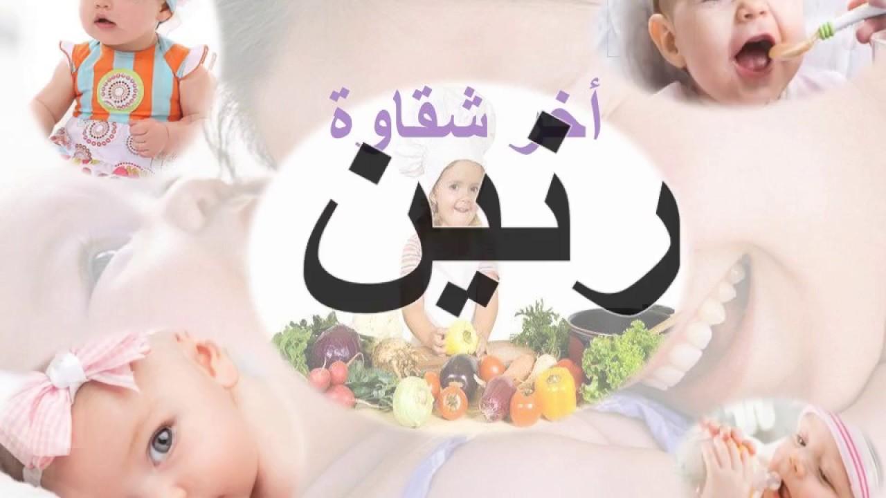 معنى اسم رنين اسهل وارق اسماء البنات احلام مراهقات