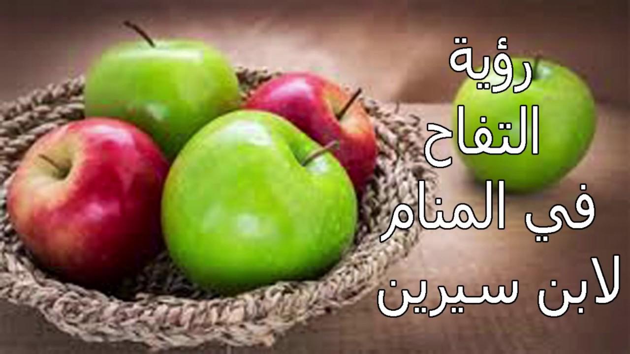 صورة تفسير رؤيا التفاح , التفاح وتفسيره للرائي فى المنام