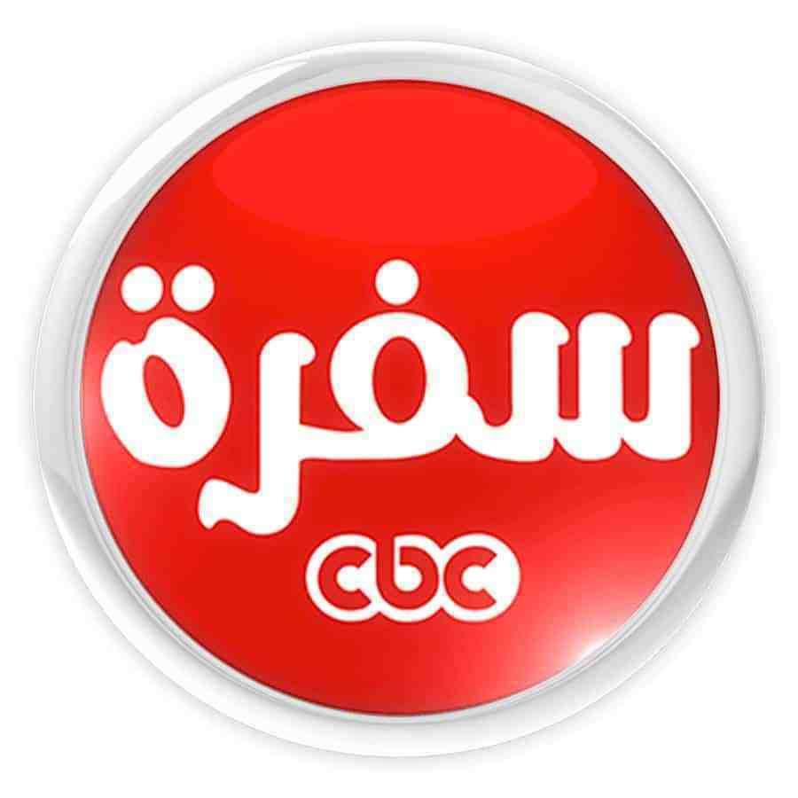 صورة تردد سي بي سي سفره , اول قنوات الطبخ وترددها