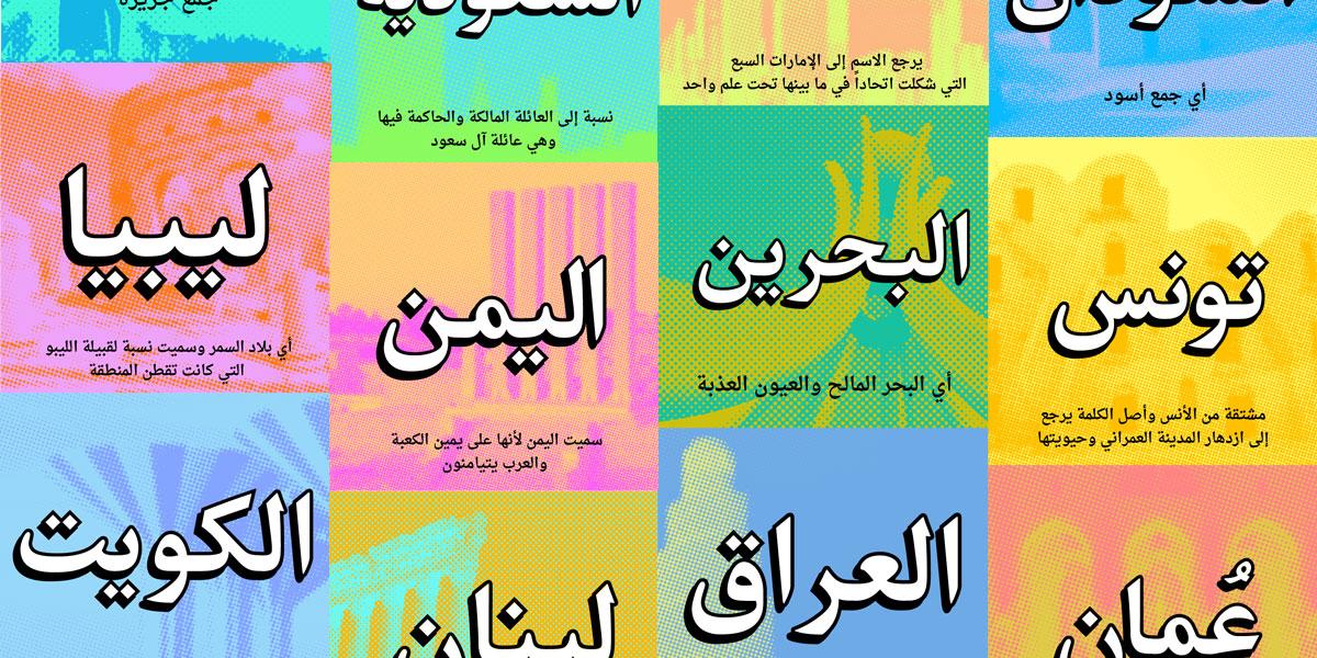 صورة ما هي الدول العربية , كم عدد الدول العربيه وما اسمائهم